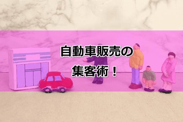 自動車販売の集客