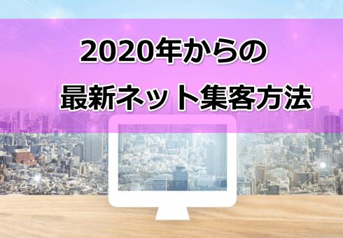 2020年からのネット集客